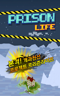 프리즌라이프 [Premium] - screenshot