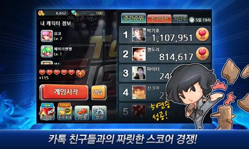 터치파이터 for Kakao screenshot 3