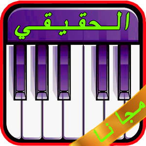 Download لعبة بيانو For PC Windows and Mac