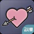 금사빠 - 금방 사랑에 빠지는 소개팅