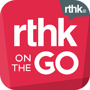 Download RTHK On The Go for PC