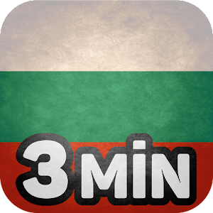 Cover art Aprender búlgaro en 3 minutos