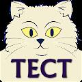 Ваша порода кошек (ТЕСТ)