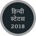 Hindi Status 2018 - Hindi Suvichar, Hindi Shayari APK for Bluestacks