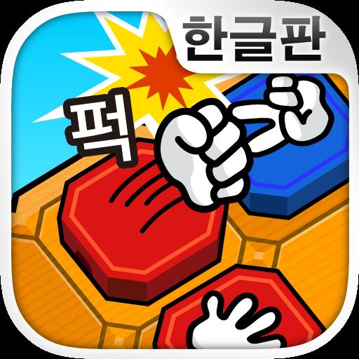 대전! 가위바위보 장기 (game)
