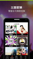 Screenshot of myMusic 線上音樂