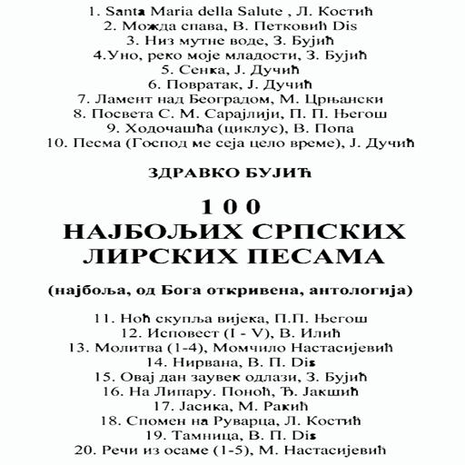 Android aplikacija 100 najboljih srpskih pesama na Android Srbija