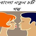 বাংলা নতুন চটি গল্প