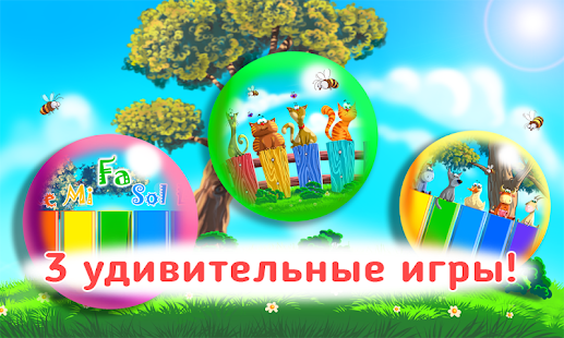 Пианино с животными для малышей - развивающая игра Screenshot