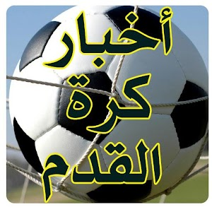 World Football News in Arabic