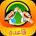 Cartoon Qaida for Kids in Urdu Icon