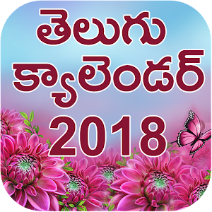 Telugu calendar 2018 - Android Apps on Google Play