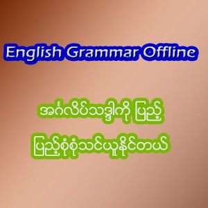 Download Offline Grammar for Myanmar For PC Windows and Mac