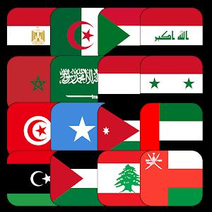أعلام وعواصم الدول العربية For PC (Windows & MAC)