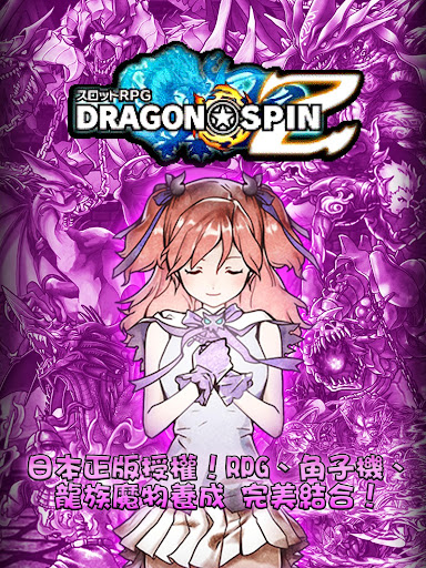 Dragon  Spin 港澳版 Apk Download Free for PC, smart TV