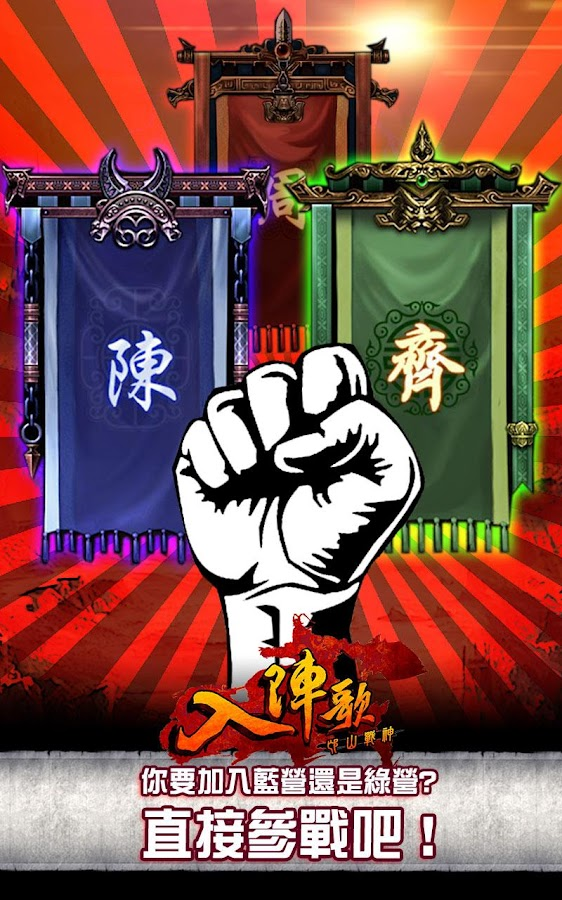 Warriors' Rhythm Screenshot