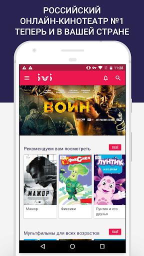 ivi – фильмы и мультики онлайн screenshot 1