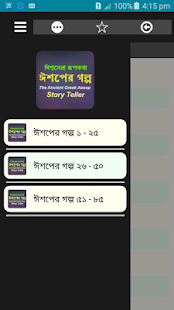 ঈশপের গল্প - screenshot