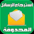 App إسترجاع رسائل الواتس - Prank APK for Kindle