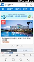 Screenshot of 온라인투어 – 항공권 및 전세계 여행상품