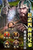 Screenshot of 三國裂之風雲再起