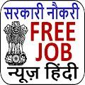 Job Sarkari सरकारी नौकरी