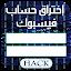 APK App إختراق حساب الفيس بوك Prank for iOS