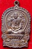 เหรียญนั่งพาน เนื้อนวะ ปี 2537 ลพ.เริ่ม ปรโม