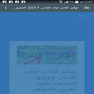 APK App Clashk of war Site for iOS