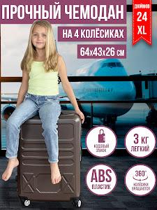 Чемодан, серии Like Goods, LG-12880