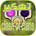 Free تهكير كلاش اوف كلانس APK for Windows 8