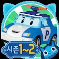 Download [공식]로보카 폴리 시즌1,2 APK to PC