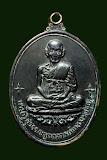 เหรียญเสาร์ห้า หลวงพ่อมุ่ยวัดดอนไร่ จ.สุพรรณบุรี