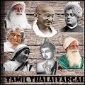 Tamil Thalaivargal Quotes APK for Bluestacks