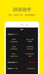 Tiger Trade-老虎證券旗下美股港股陸股股票交易軟體 APK for Kindle Fire