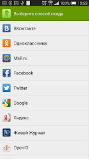 uLogin - screenshot