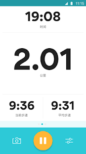 RunKeeper - GPS 追踪跑步走路 跑步、 Screenshot