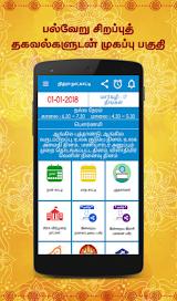 om tamil calendar 2019 free download