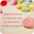 App Hindi Love Shayari APK for Kindle