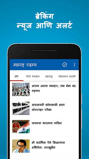 Marathi News Maharashtra Times screenshot 1