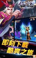 Screenshot of 仙國志-3D MMORPG