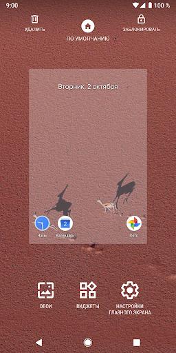 CPL (Customized Pixel Launcher) screenshot 3