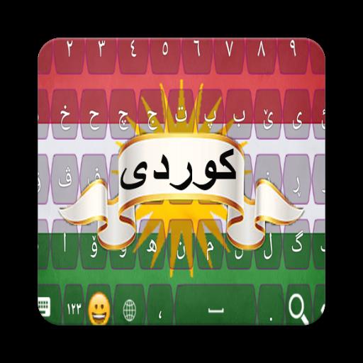 Kurdish Sorani Keyboard with Emoji (app)