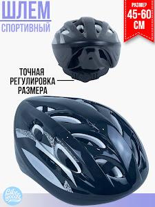 Шлем, серии Like Goods, LG-13015