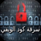 Download كشف باسورد الواي فاي Prank APK to PC