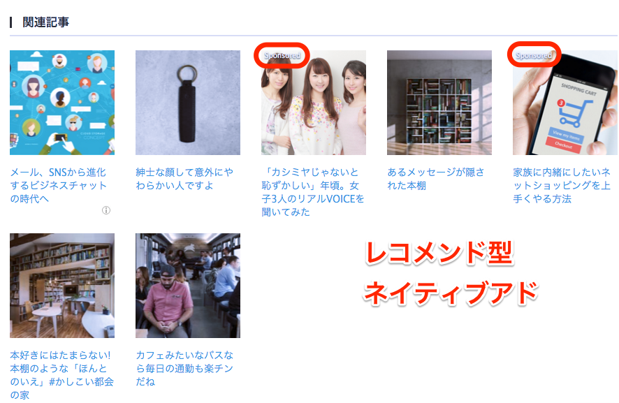 nativead_recommend