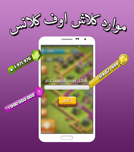 App موارد كلاش اوف كلانس APK for Windows Phone