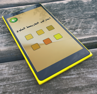 App واتس اب دهبي APK for Windows Phone