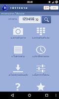 Screenshot of หวย