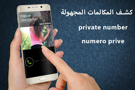 كشف رقم مجهول numero prive APK for Lenovo